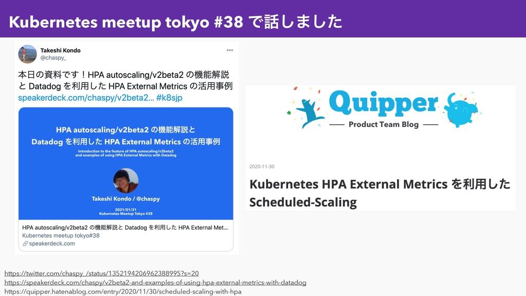 Kubernetes meetup tokyo #38 Ͱ͠·ͨ͠ https://twit...