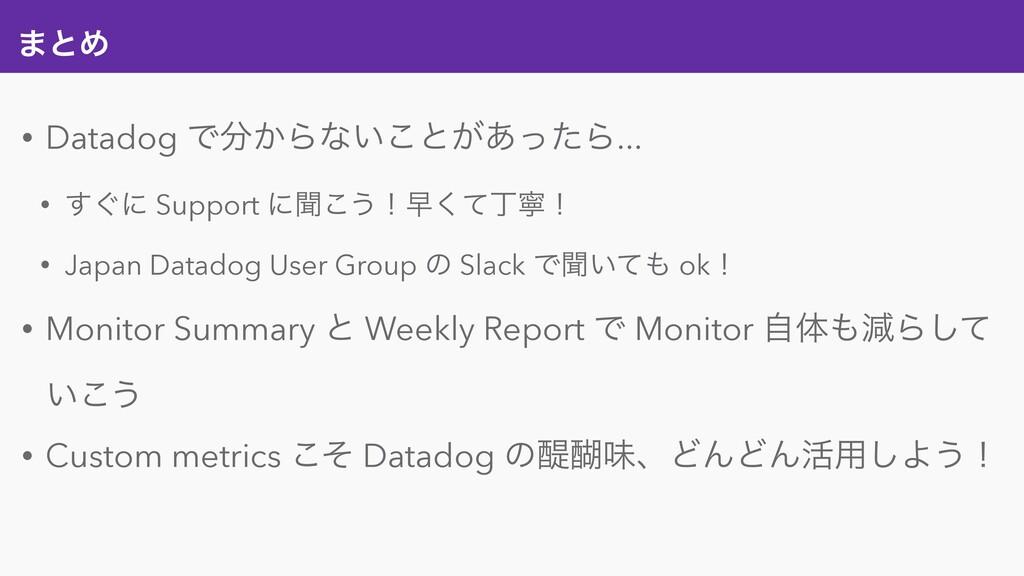 ·ͱΊ • Datadog Ͱ͔Βͳ͍͜ͱ͕͋ͬͨΒ... • ͙͢ʹ Support ʹฉ...