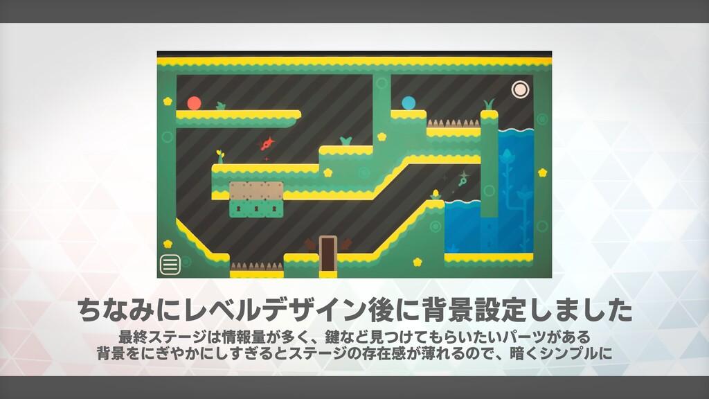 ちなみにレベルデザイン後に背景設定しました 最終ステージは情報量が多く、鍵など見つけてもらいた...