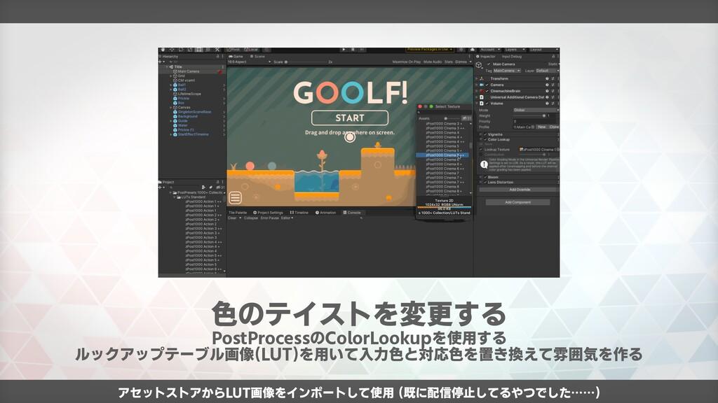 色のテイストを変更する PostProcessのColorLookupを使用する ルックアップ...