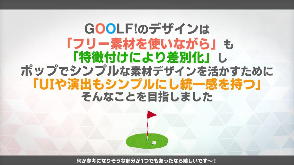 GOOLF!のデザインは 「フリー素材を使いながら」も 「特徴付けにより差別化」し ポップでシ...