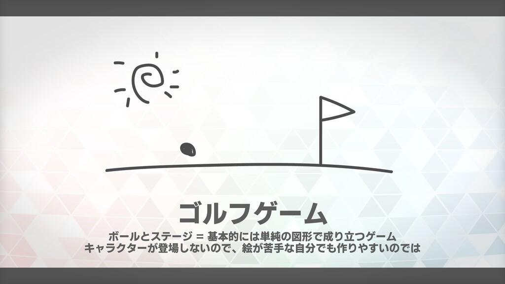 ゴルフゲーム ボールとステージ = 基本的には単純の図形で成り立つゲーム キャラクターが登場し...
