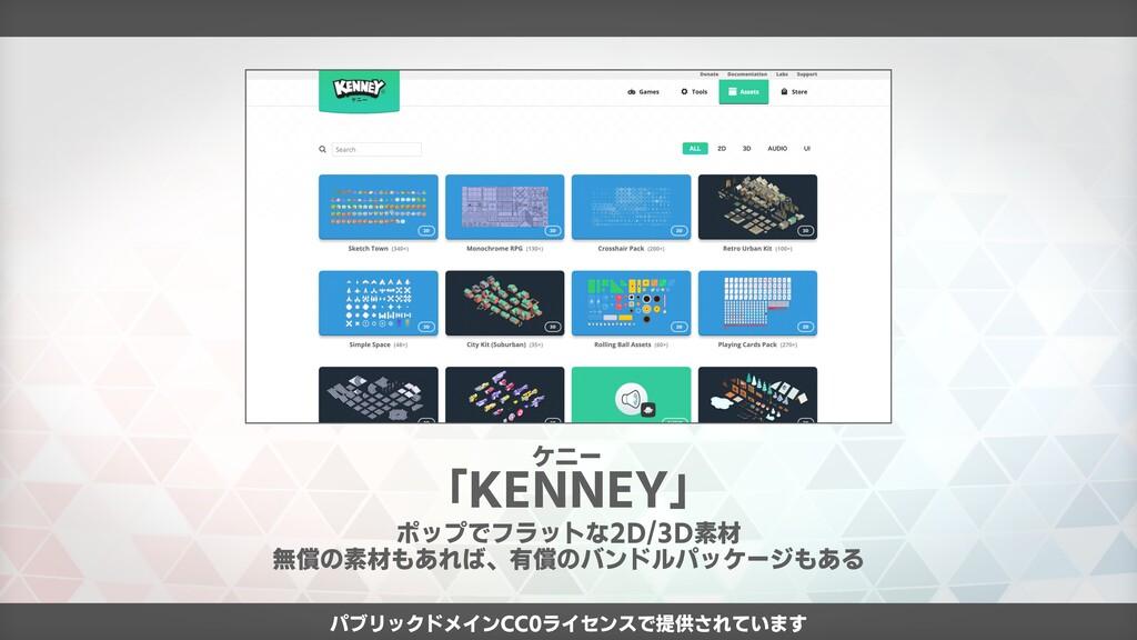 「KENNEY」 ポップでフラットな2D/3D素材 無償の素材もあれば、有償のバンドルパッケー...