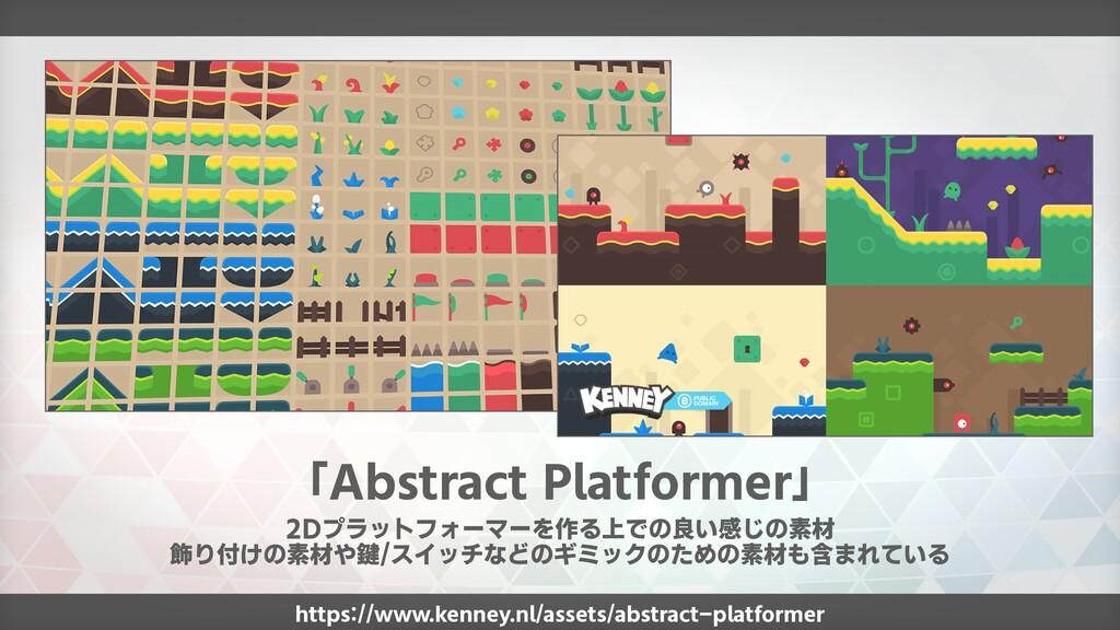 「Abstract Platformer」 2Dプラットフォーマーを作る上での良い感じの素材 ...