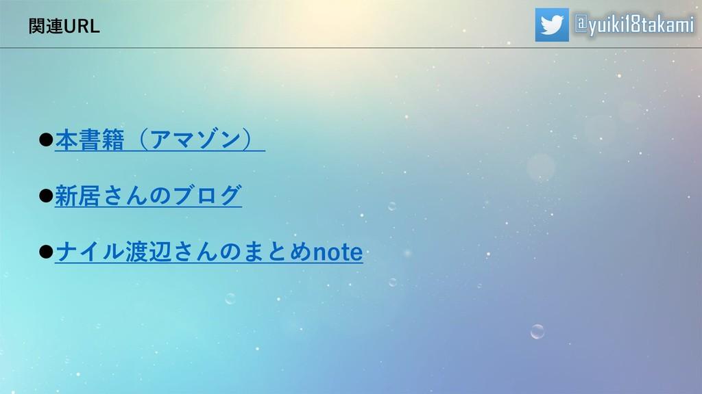 関連URL ⚫本書籍(アマゾン) ⚫新居さんのブログ ⚫ナイル渡辺さんのまとめnote