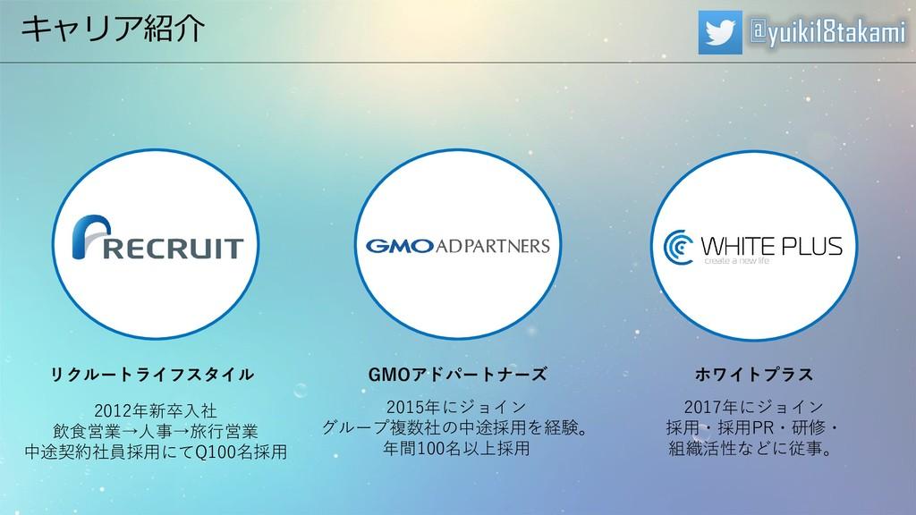 キャリア紹介 リクルートライフスタイル GMOアドパートナーズ ホワイトプラス 2012年新卒...