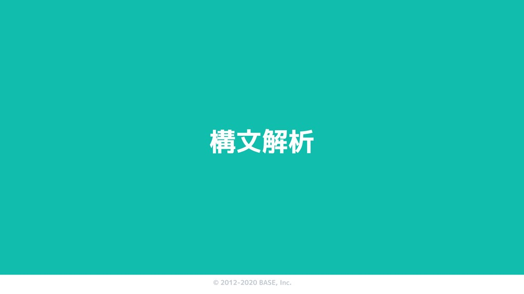 © 2012-2019 BASE, Inc. © 2012-2020 BASE, Inc. 構...