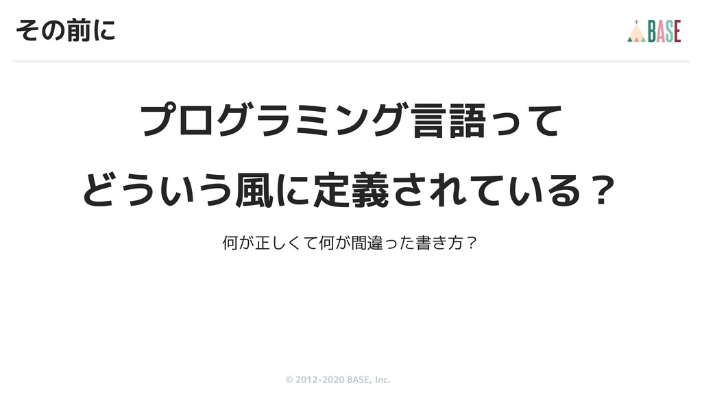 © 2012-2019 BASE, Inc. © 2012-2020 BASE, Inc. そ...