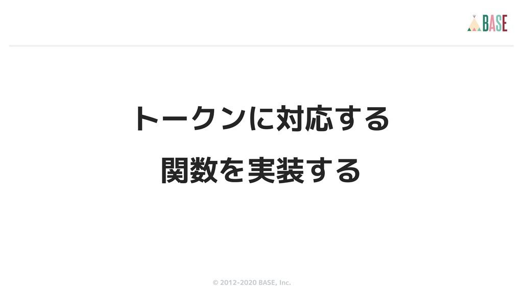© 2012-2019 BASE, Inc. © 2012-2020 BASE, Inc. ト...