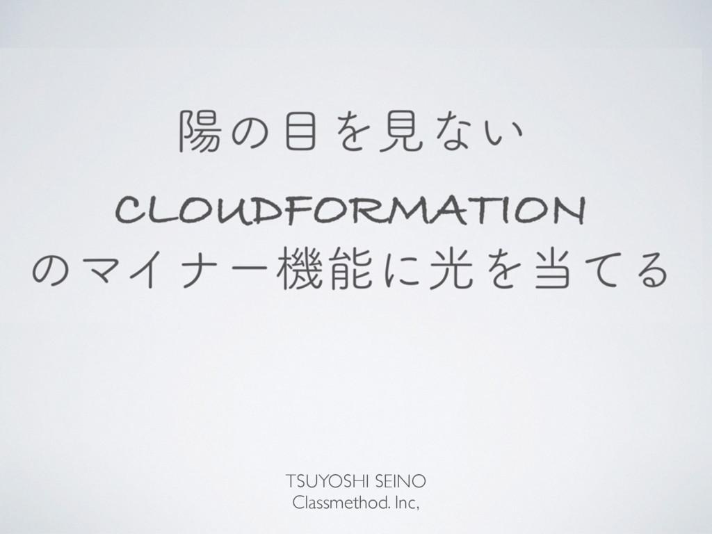 ཅͷΛݟͳ͍ CLOUDFORMATION ͷϚΠφʔػʹޫΛͯΔ TSUYOSHI ...