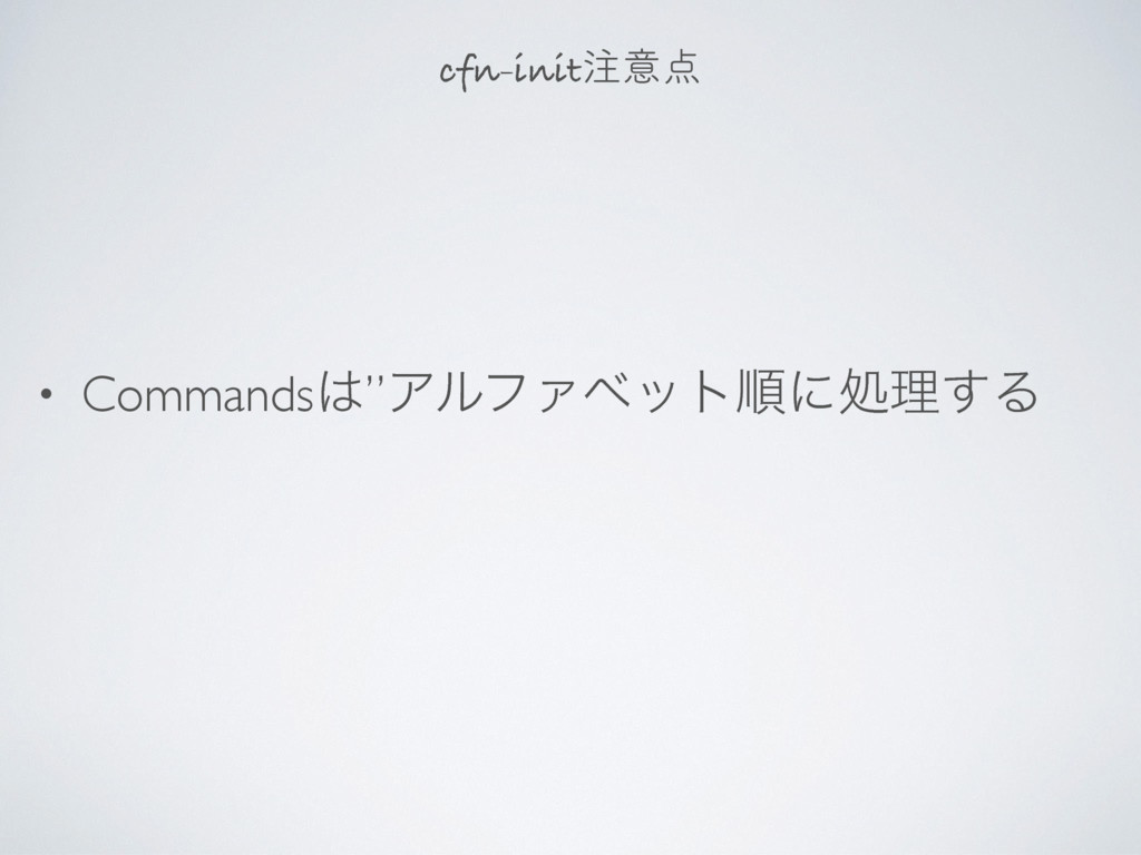 "• Commands""ΞϧϑΝϕοτॱʹॲཧ͢Δ cfn-initҙ"