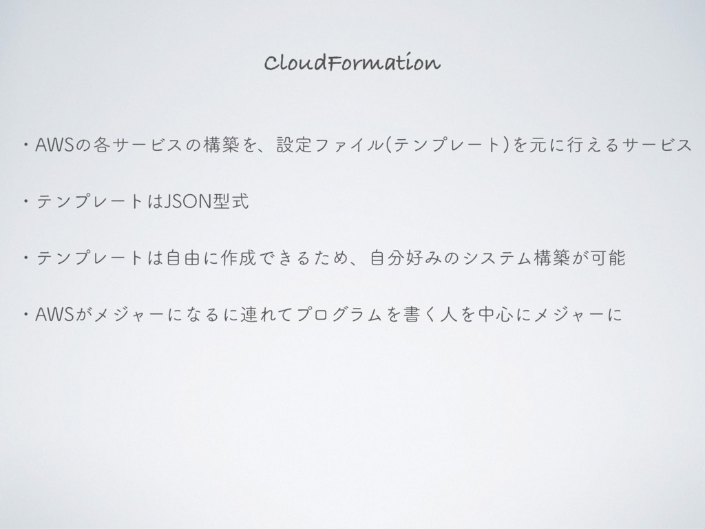 "CloudFormation ɾ""84ͷ֤αʔϏεͷߏஙΛɺઃఆϑΝΠϧ ςϯϓϨʔτ Λݩʹ..."