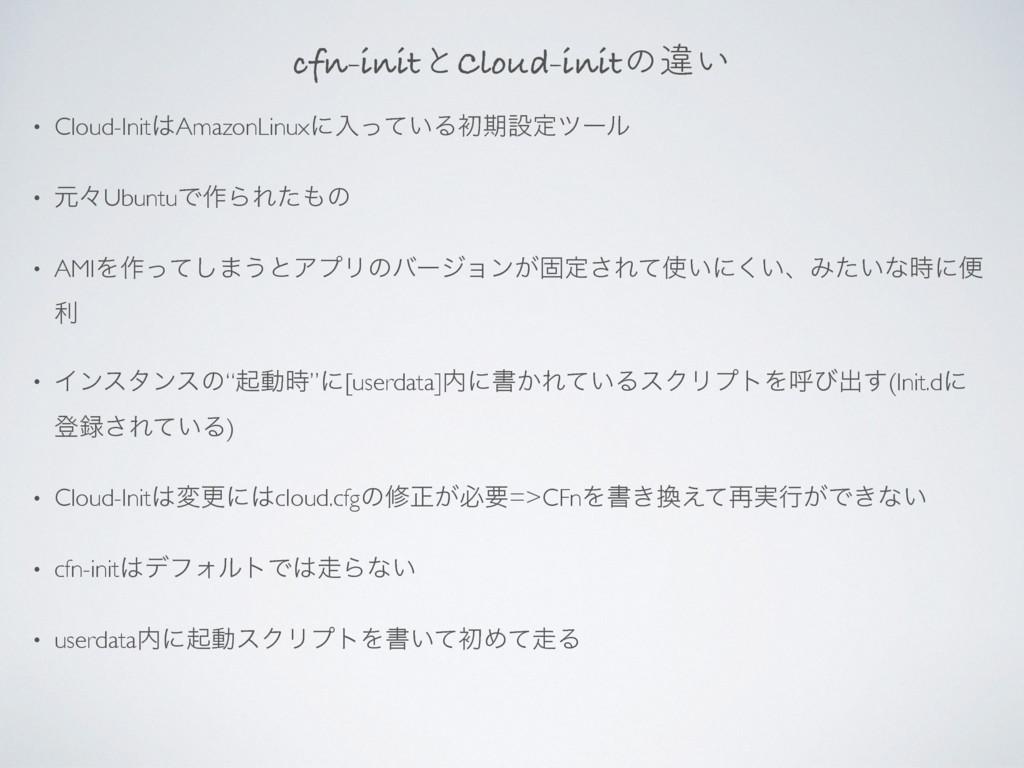 • Cloud-InitAmazonLinuxʹೖ͍ͬͯΔॳظઃఆπʔϧ • ݩʑUbunt...