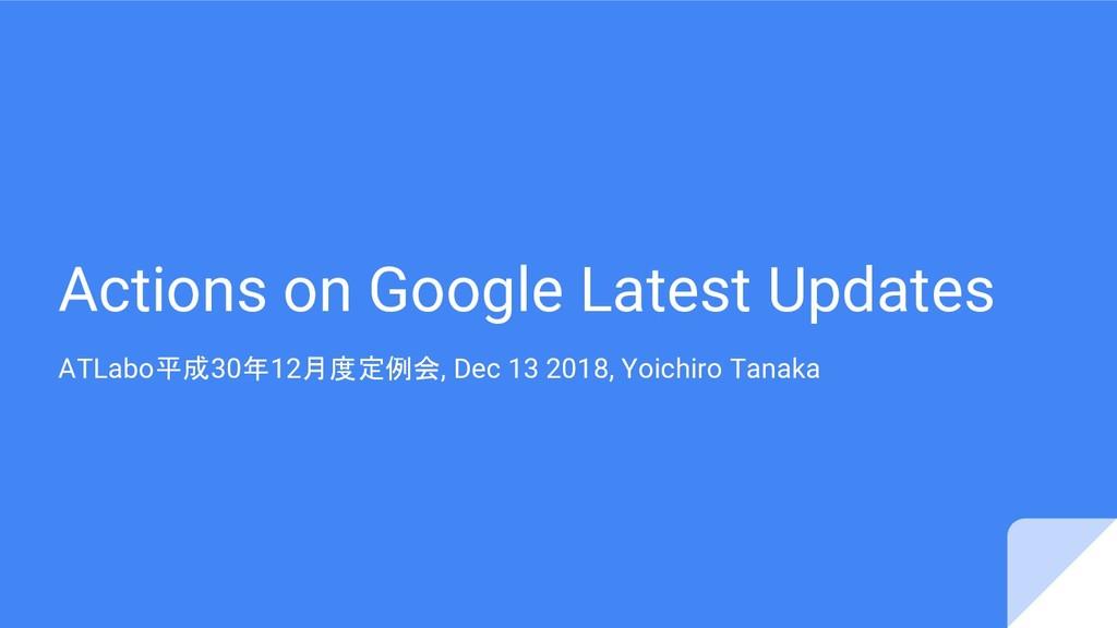 Actions on Google Latest Updates ATLabo平成30年12月...