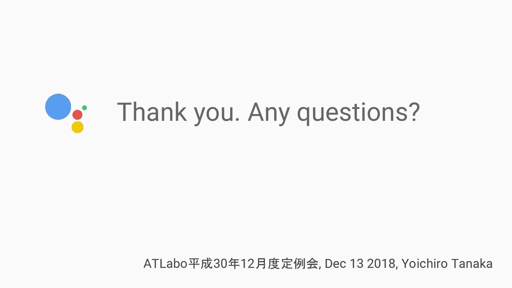 Thank you. Any questions? ATLabo平成30年12月度定例会, D...