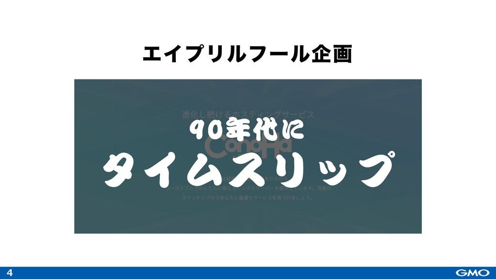 4 ΤΠϓϦϧϑʔϧاը ʹ λΠϜεϦοϓ