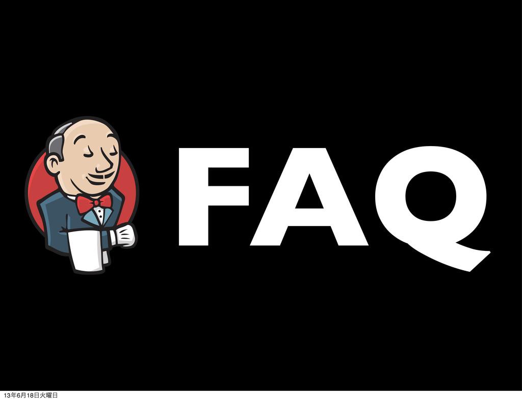 FAQ 136݄18Ր༵