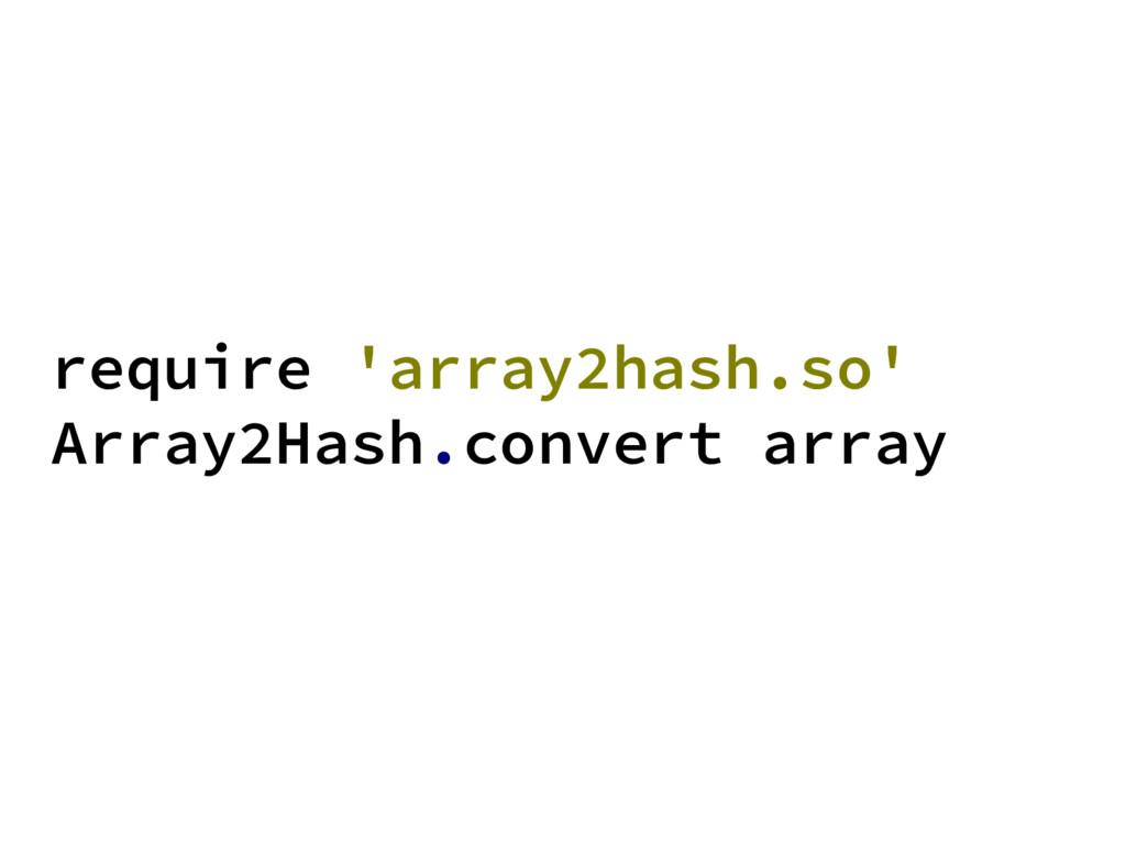 require 'array2hash.so' Array2Hash.convert array