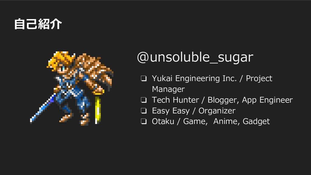 自己紹介 @unsoluble_sugar ❏ Yukai Engineering Inc. ...