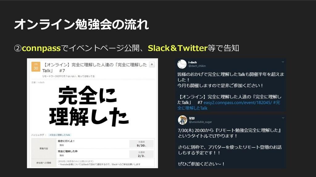 オンライン勉強会の流れ ②connpassでイベントページ公開、Slack&Twitter等で...