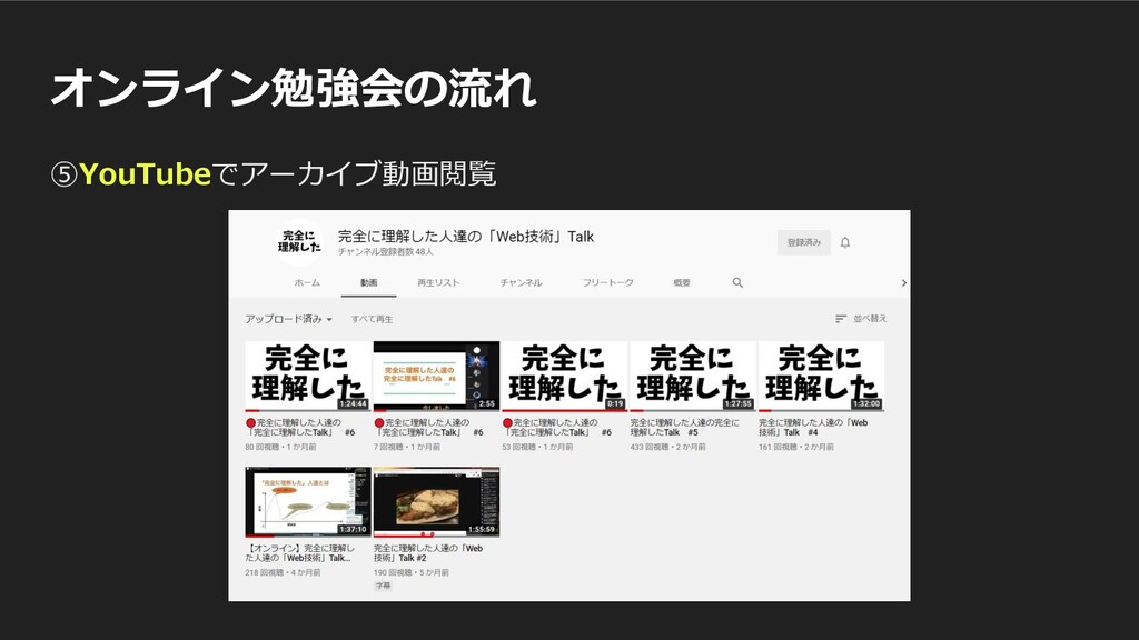オンライン勉強会の流れ ⑤YouTubeでアーカイブ動画閲覧