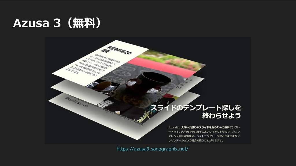 Azusa 3(無料) https://azusa3.sanographix.net/