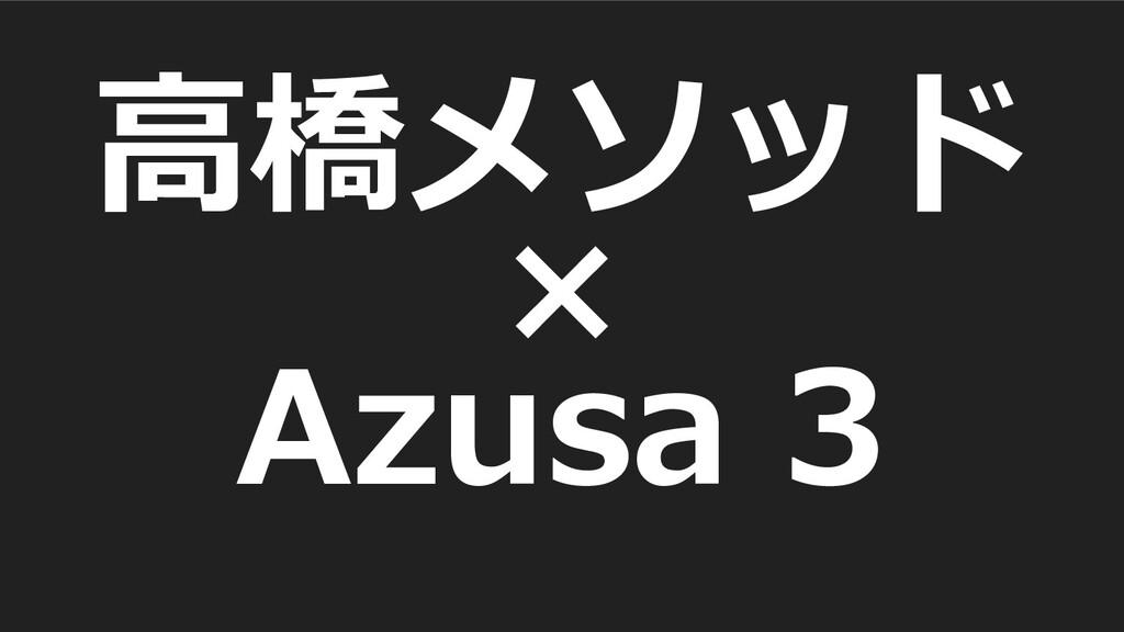 高橋メソッド × Azusa 3