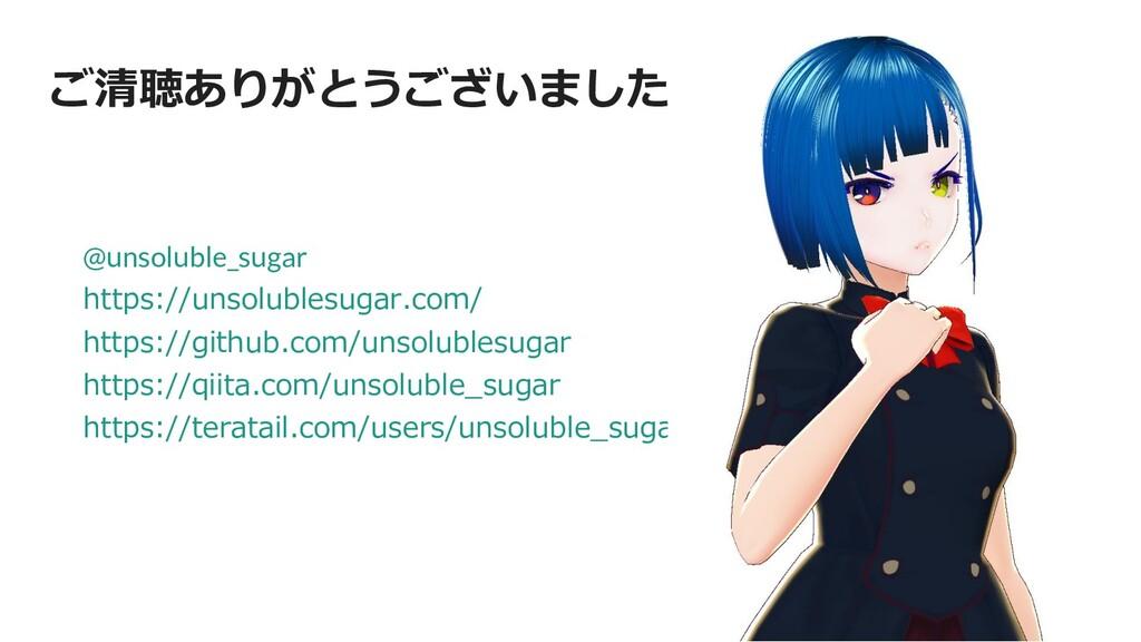 ご清聴ありがとうございました @unsoluble_sugar https://unsolub...