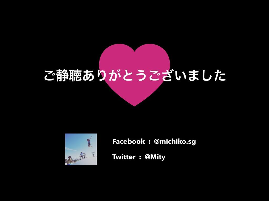 ͝੩ௌ͋Γ͕ͱ͏͍͟͝·ͨ͠ Facebook : @michiko.sg Twitter :...