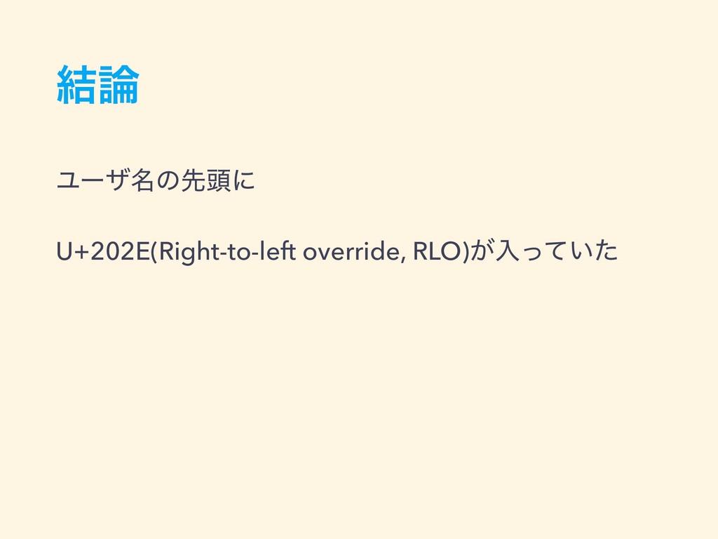 ݁ Ϣʔβ໊ͷઌ಄ʹ U+202E(Right-to-left override, RLO)...