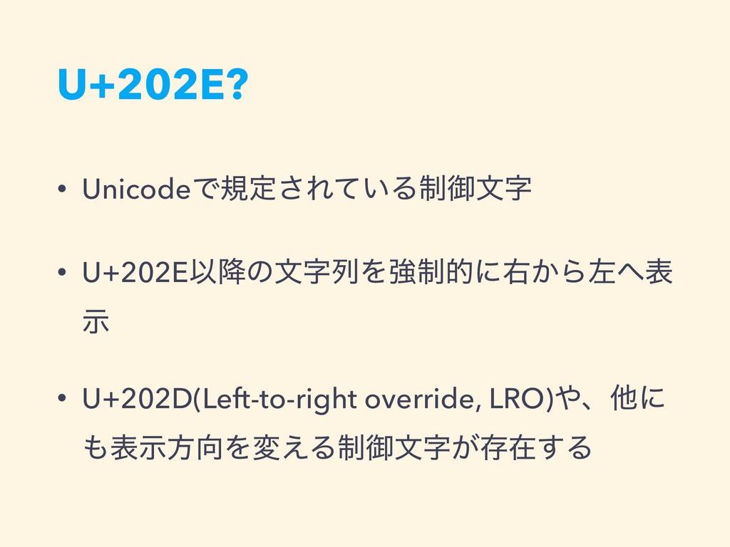 U+202E? • UnicodeͰنఆ͞Ε͍ͯΔ੍ޚจ • U+202EҎ߱ͷจྻΛڧ੍...