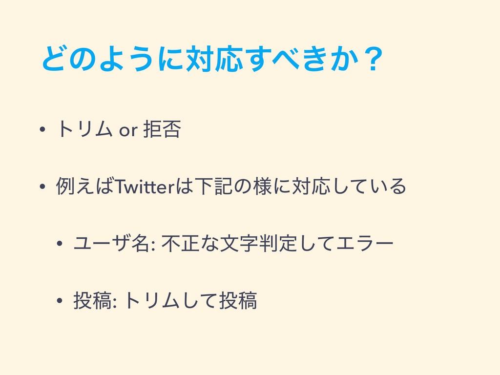 ͲͷΑ͏ʹରԠ͖͔͢ʁ • τϦϜ or ڋ൱ • ྫ͑TwitterԼهͷ༷ʹରԠͯ͠...