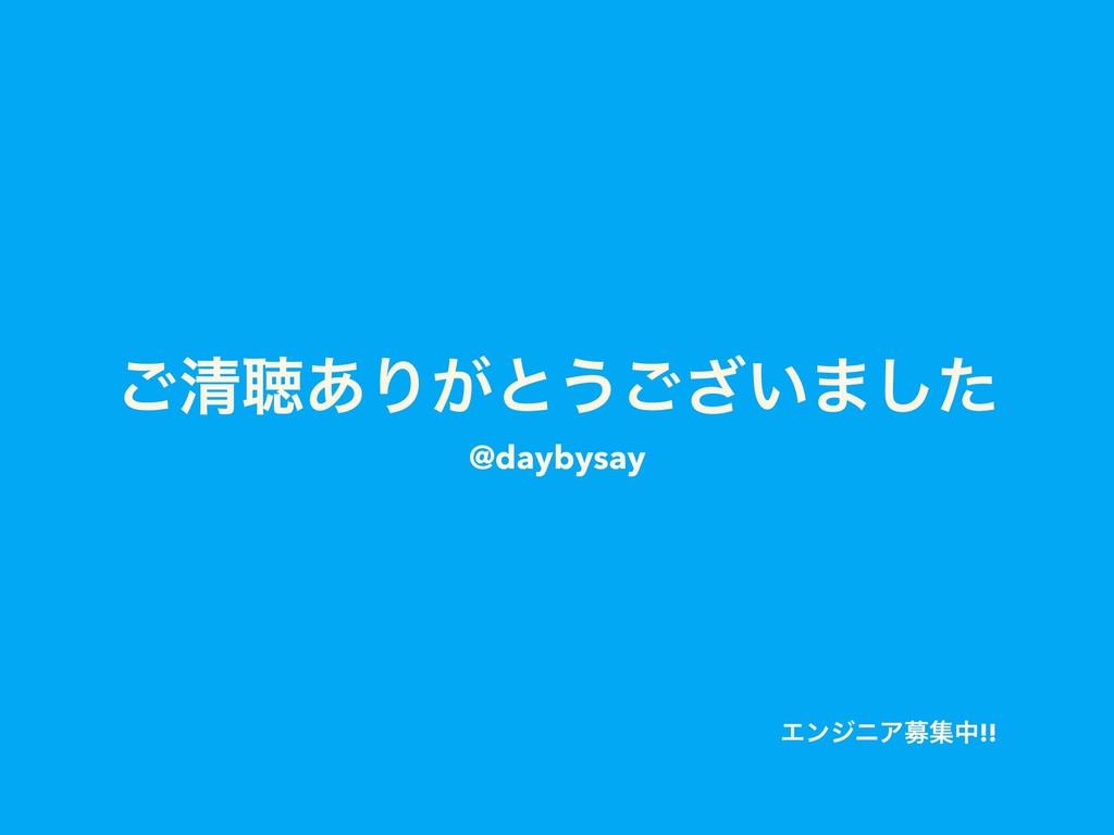 ͝ਗ਼ௌ͋Γ͕ͱ͏͍͟͝·ͨ͠ @daybysay ΤϯδχΞืूத!!