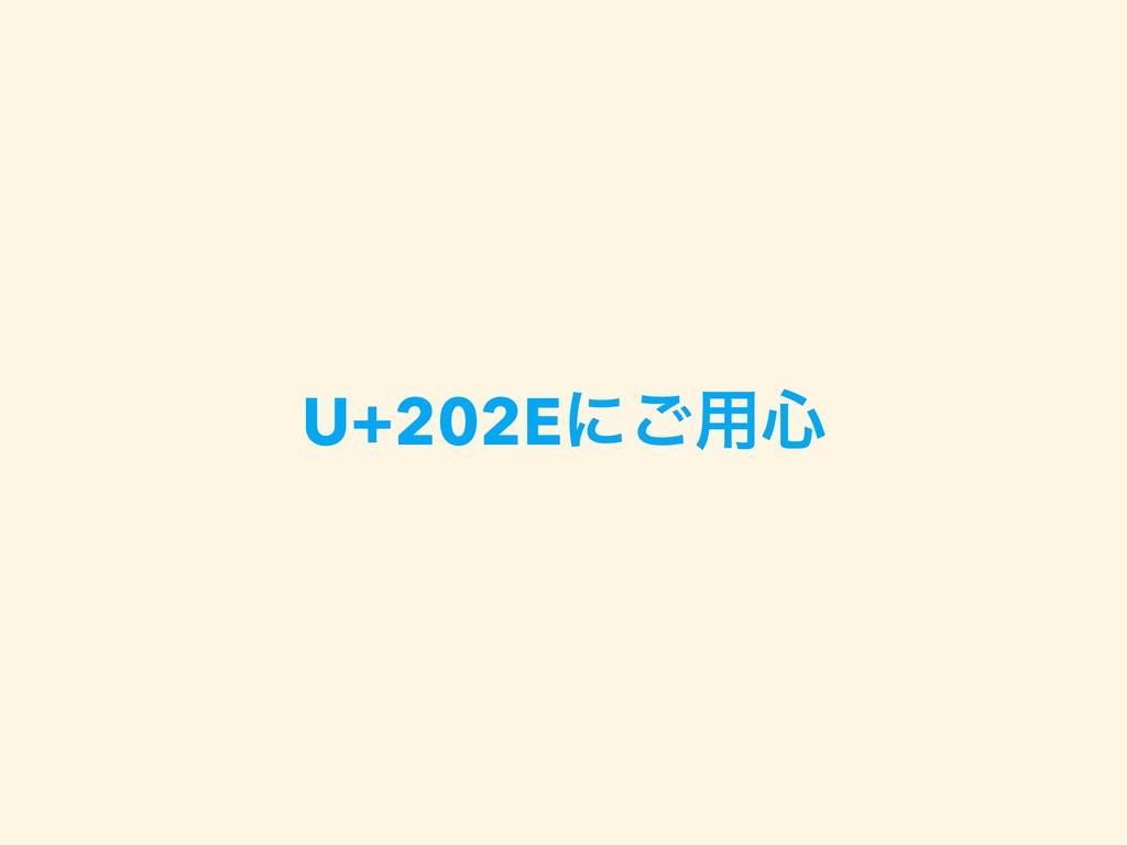 U+202Eʹ͝༻৺