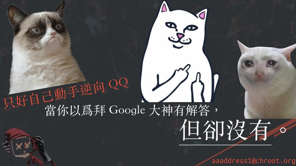 aaaddress1@chroot.org 只好⾃⼰動⼿逆向 QQ 當你以爲拜 Google ...
