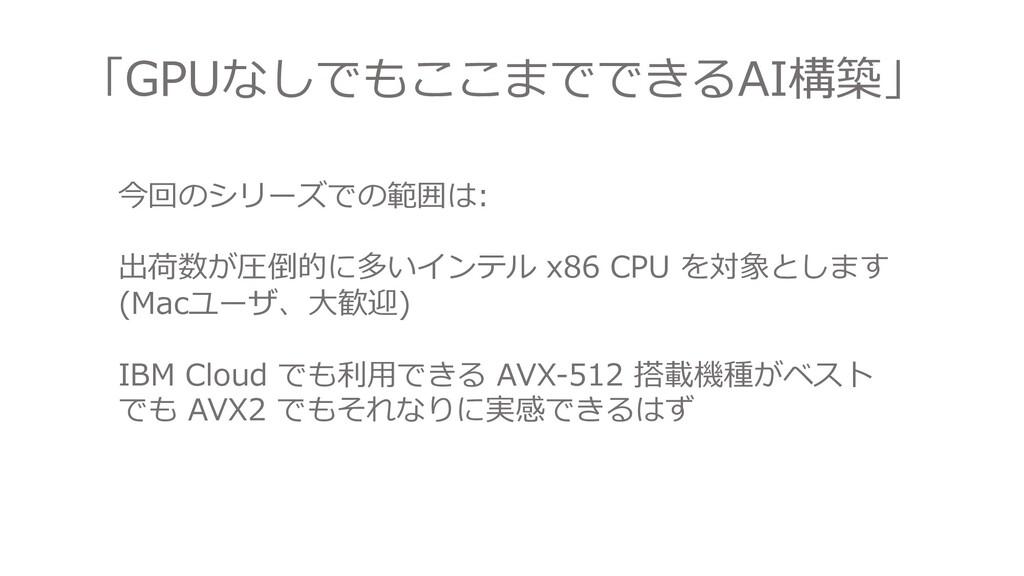 「GPUなしでもここまでできるAI構築」 今回のシリーズでの範囲は: 出荷数が圧倒的に多いイン...