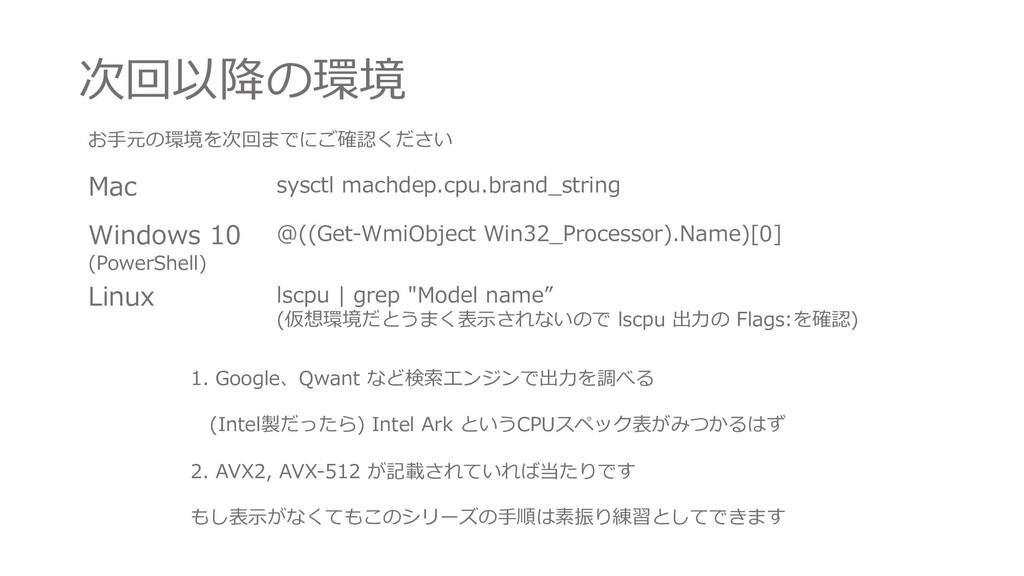 次回以降の環境 Mac sysctl machdep.cpu.brand_string Win...