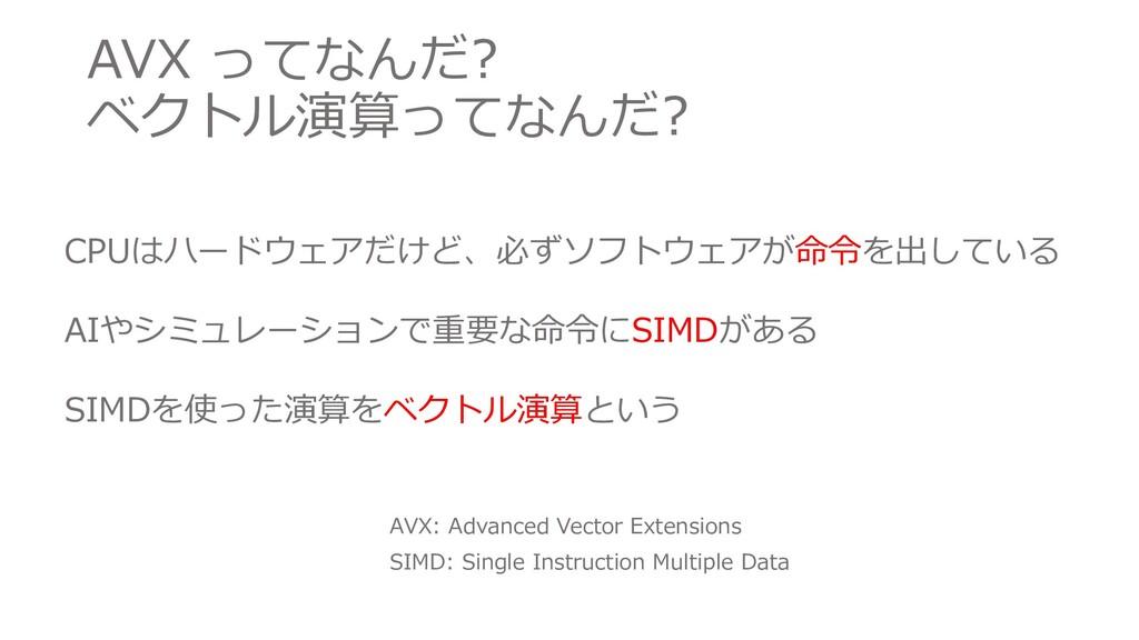 AVX ってなんだ? ベクトル演算ってなんだ? CPUはハードウェアだけど、必ずソフトウェアが...