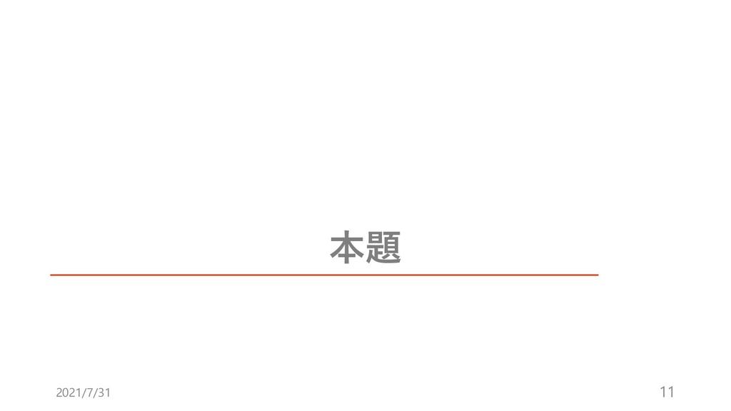 本題 2021/7/31 11