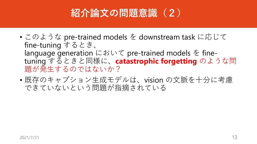 紹介論⽂の問題意識(2) • このような pre-trained models を downs...