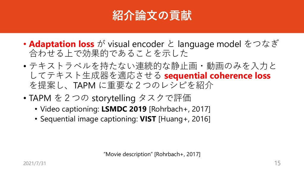 紹介論⽂の貢献 • Adaptation loss が visual encoder と la...