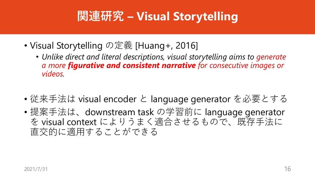 関連研究 – Visual Storytelling • Visual Storytellin...