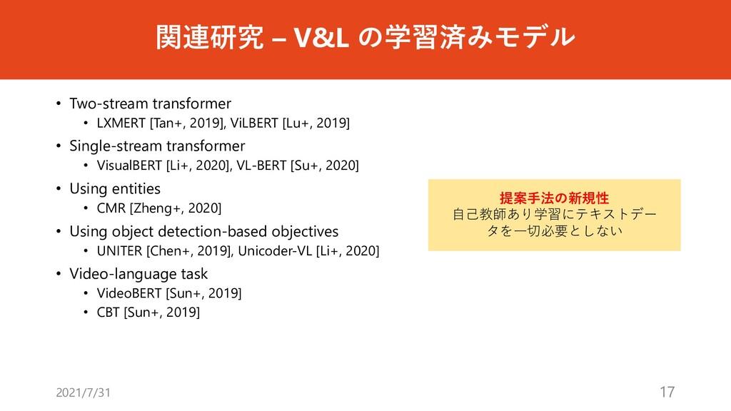 関連研究 – V&L の学習済みモデル • Two-stream transformer • ...