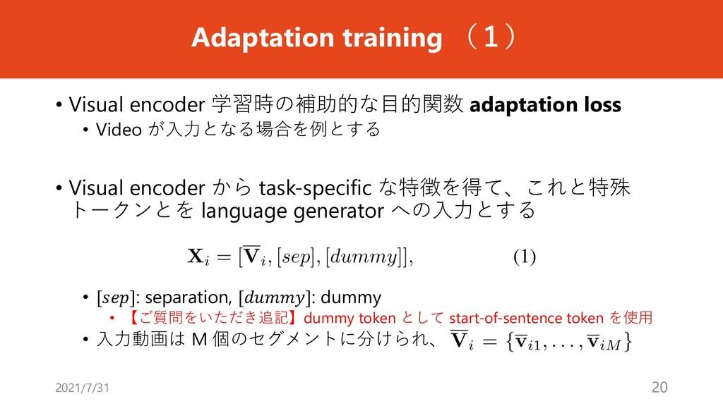 Adaptation training (1) • Visual encoder 学習時の補助...