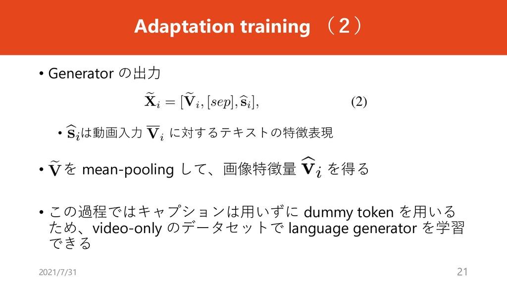 Adaptation training (2) • Generator の出⼒ • は動画⼊⼒...