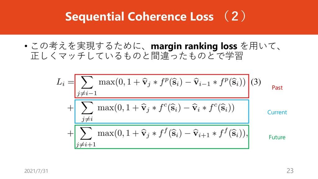 Sequential Coherence Loss (2) • この考えを実現するために、ma...