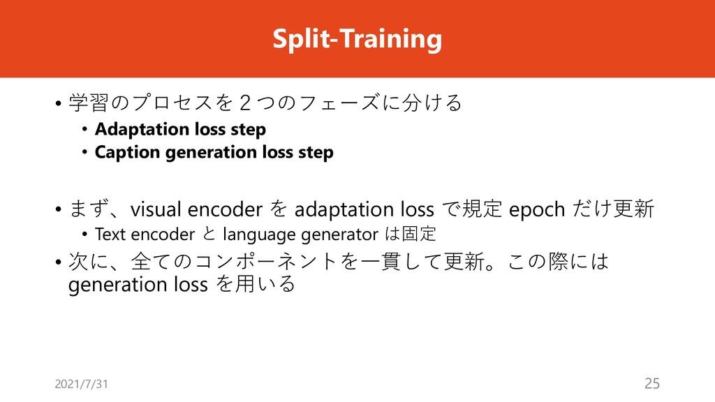 Split-Training • 学習のプロセスを2つのフェーズに分ける • Adaptati...