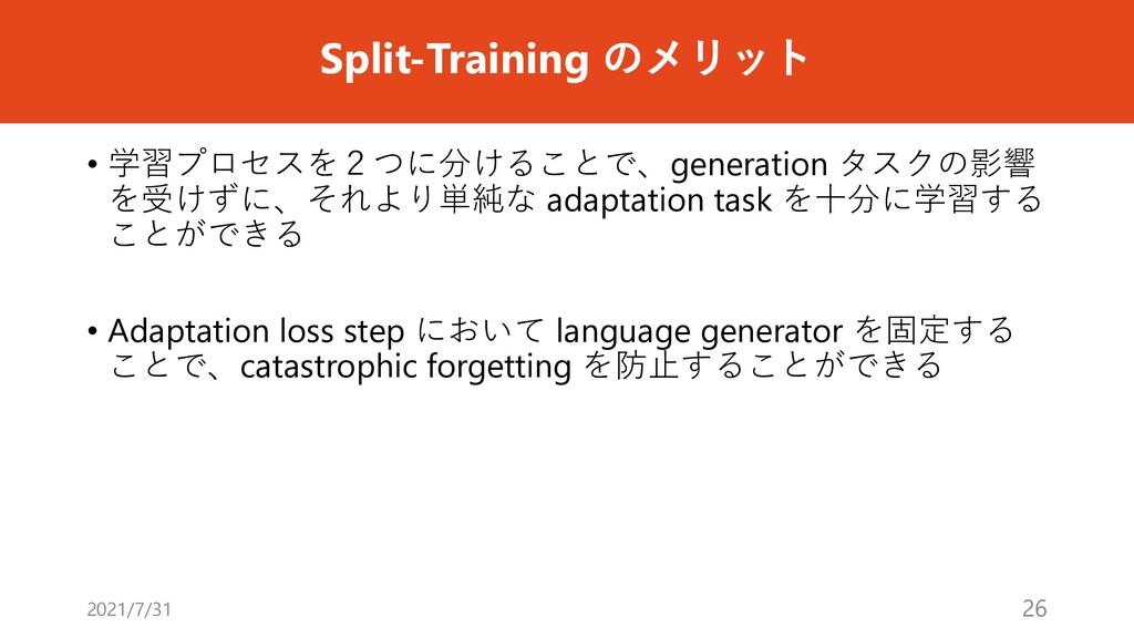 Split-Training のメリット • 学習プロセスを2つに分けることで、generat...