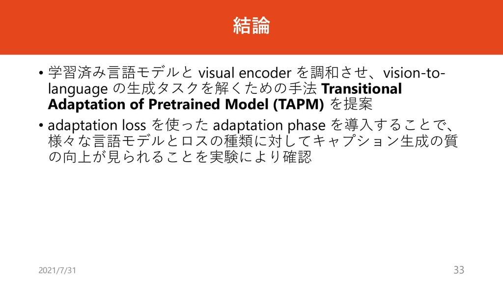 結論 • 学習済み⾔語モデルと visual encoder を調和させ、vision-to-...