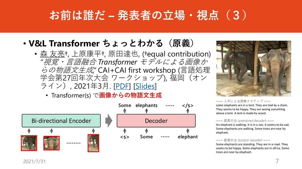 お前は誰だ – 発表者の⽴場・視点(3) • V&L Transformer ちょっとわかる(...